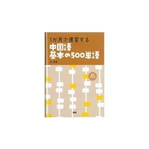 出版社名:語研 著者名:呉春姫 シリーズ名:<CD+テキスト> 発行年月:2016年08月 キーワー...
