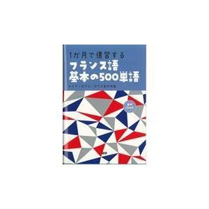 出版社名:語研 著者名:ロイク・ホゲス、リカ・カネムラ・ホゲス シリーズ名:<CD+テキスト> 発行...