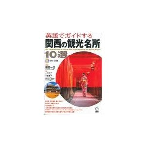 出版社名:語研 著者名:植田一三、上田敏子、小室葉子 シリーズ名:[CD+テキスト] 発行年月:20...