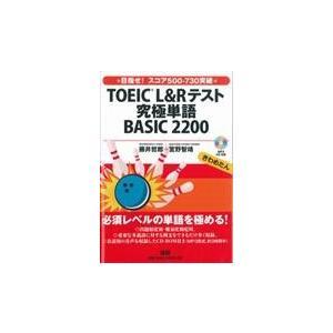 TOEIC(R)L&Rテスト究極単語BASIC2200/藤井哲郎