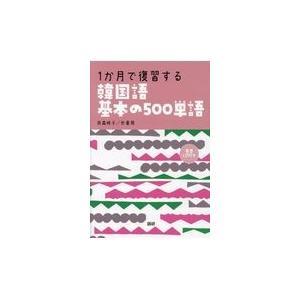 出版社名:語研 著者名:貝森時子、朴善用 シリーズ名:<CD> 発行年月:2018年08月 キーワー...