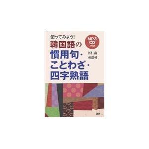 出版社名:語研 著者名:河仁南、南嘉英 シリーズ名:<CDーROM> 発行年月:2018年11月 キ...