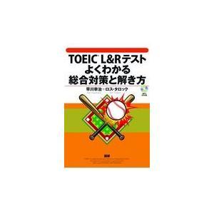 出版社名:語研 著者名:早川幸治、ロス・タロック シリーズ名:<CDーROM> 発行年月:2019年...