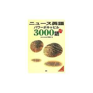 出版社名:語研 著者名:小林敏彦 発行年月:2000年08月 キーワード:ニュース エイゴ パワー ...