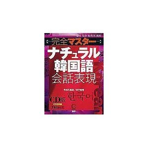 完全マスターナチュラル韓国語会話表現(CD2枚組)/今井久美雄