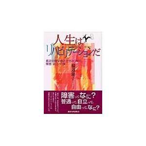 出版社名:教育史料出版会 著者名:福辺節子 発行年月:2008年09月 キーワード:ジンセイ ワ リ...