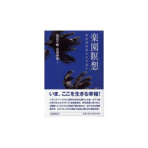 出版社名:雲母書房 著者名:宮迫千鶴、吉福伸逸 発行年月:2001年09月 キーワード:ラクエン メ...
