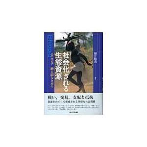 出版社名:京都大学学術出版会 著者名:福井勝義 発行年月:2005年03月 キーワード:シャカイカサ...