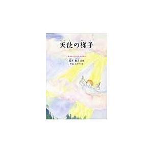 天使の梯子/成本和子