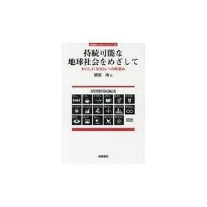 持続可能な地球社会をめざして/勝間靖