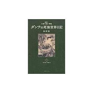 ダンテの死後世界日記 地獄篇/ダンテ・アリギエーリ