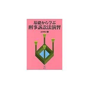 基礎から学ぶ刑事訴訟法演習/高田昭正