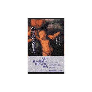 ペニスの文化史/マルク・ボナール