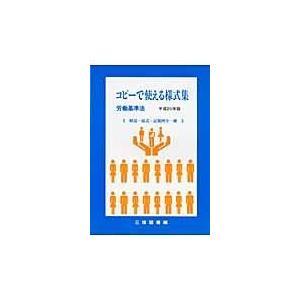 コピーで使える様式集《労働基準法》 平成20年版/三信図書有限会社