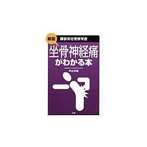 坐骨神経痛がわかる本 新版/戸山芳昭