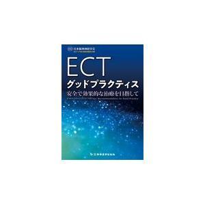 ECTグッドプラクティス/日本精神神経学会EC