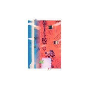 出版社名:新宿書房 著者名:杉浦康平、神戸芸術工科大学共同研究組織、赤崎正一 発行年月:2017年0...