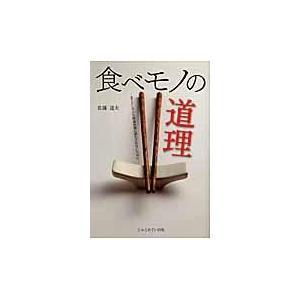 出版社名:じゃこめてい出版 著者名:佐藤達夫 発行年月:2010年11月 キーワード:タベモノ ノ ...