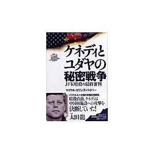 出版社名:成甲書房 著者名:マイケル・コリンズ・パイパー、太田龍 発行年月:2006年05月 キーワ...