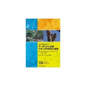 アーボリスト必携リギングの科学と実践/ISA|honyaclubbook