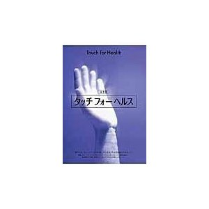 出版社名:日本キネシオロジー総合学院、市民出版社 著者名:ジョン・F.シー、マシュー・シー、石丸賢一...