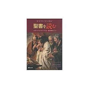 出版社名:聖母の騎士社 著者名:トマス・マートン、塩野崎佳子、マリア・ルイサ・ロペス シリーズ名:聖...