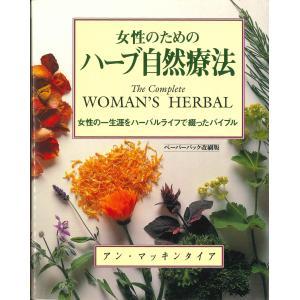女性のためのハーブ自然療法 〔ペーパーバック改刷/アン・マキンタイアー