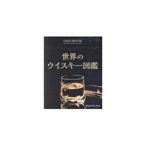 世界のウイスキー図鑑/デイヴ・ブルーム