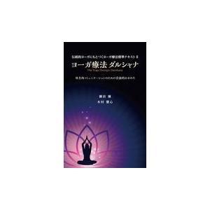 ヨーガ療法ダルシャナ/鎌田穣