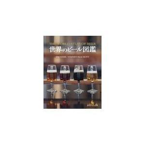 世界のビール図鑑/ティム・ウェブ