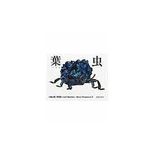 葉虫/小桧山賢二