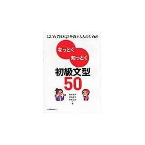 出版社名:スリーエーネットワーク 著者名:岡本牧子、沢田幸子、安田乙世 発行年月:2009年04月 ...