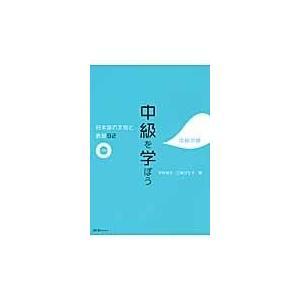 出版社名:スリーエーネットワーク 著者名:平井悦子、三輪さち子 発行年月:2009年11月 キーワー...