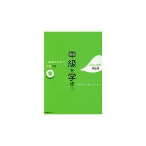 出版社名:スリーエーネットワーク 著者名:平井悦子、三輪さち子 発行年月:2019年03月 版:第2...