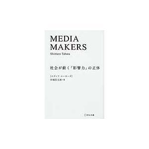 出版社名:宣伝会議 著者名:田端信太郎 発行年月:2012年11月 キーワード:メディア メーカーズ...