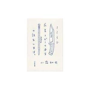 出版社名:宣伝会議 著者名:小霜和也 発行年月:2014年11月 キーワード:ココラ デ コウコク ...
