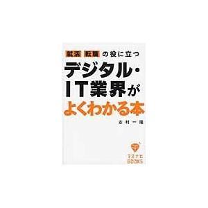 就活、転職の役に立つデジタル・IT業界がよくわかる本/志村一隆