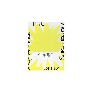 出版社名:宣伝会議 著者名:東京コピーライターズクラブ 発行年月:2018年11月 キーワード:コピ...