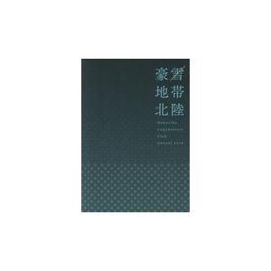 HCCコピー年鑑 2018/虎尾弘之