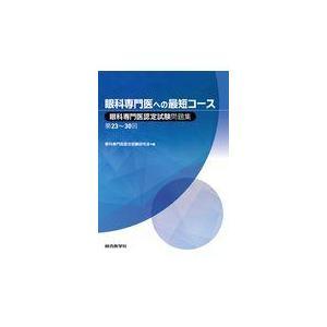 眼科専門医への最短コース/眼科専門医認定試験研