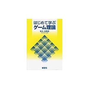 出版社名:新世社(渋谷区)、サイエンス社 著者名:船木由喜彦 発行年月:2014年05月 キーワード...