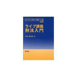 ライブ講義刑法入門/小林憲太郎