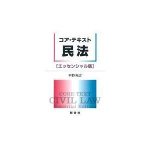 コア・テキスト民法/平野裕之(法学)|Honya Club.com PayPayモール店