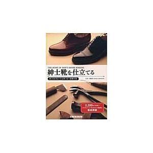 紳士靴を仕立てる/三澤則行 honyaclubbook