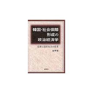 韓国・社会保障形成の政治経済学/金早雪