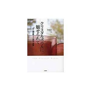 出版社名:太陽出版(文京区) 著者名:鈴木真佐子、中川恵美子 発行年月:2010年08月 キーワード...