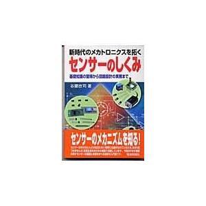 センサーのしくみ/谷腰欣司 Honya Club.com PayPayモール店