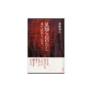 出版社名:東方出版(大阪) 著者名:森崎和江 発行年月:2001年04月 キーワード:ミシラヌ ワタ...