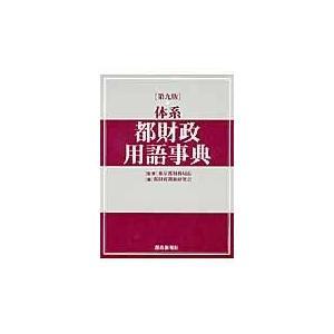 体系都財政用語事典 第9版/都財政問題研究会