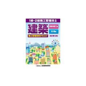 出版社名:地域開発研究所(文京区)、東京官書普及 著者名:地域開発研究所 発行年月:2017年12月...